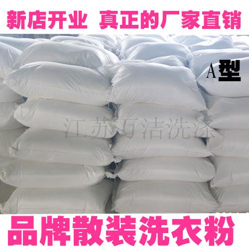 Laundry powder wholesale package mail bulk 50 Jin big bag family barreled hotel laundry lasting fragrance