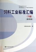 飼料工業標準匯編(下第4版)  博庫網