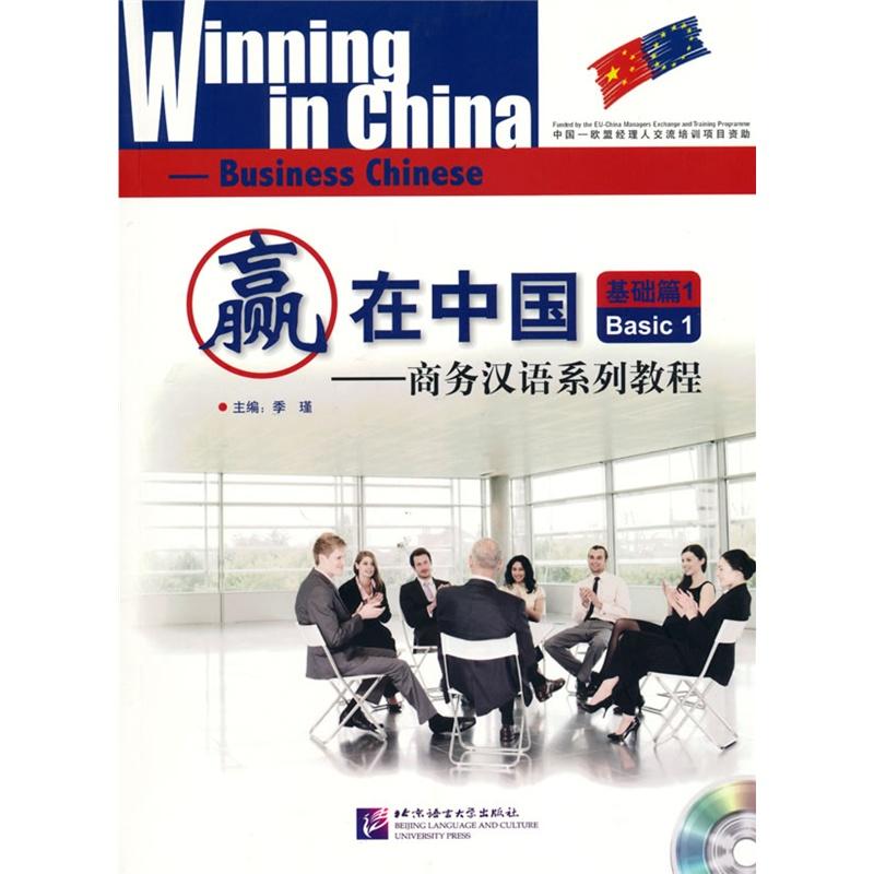 北语 商务汉语系列教程 赢在中国 基础篇 1(含光盘) 中英对照/他零起点商务汉语入门教程/商务汉语交际训练教程/欧盟经理人项目
