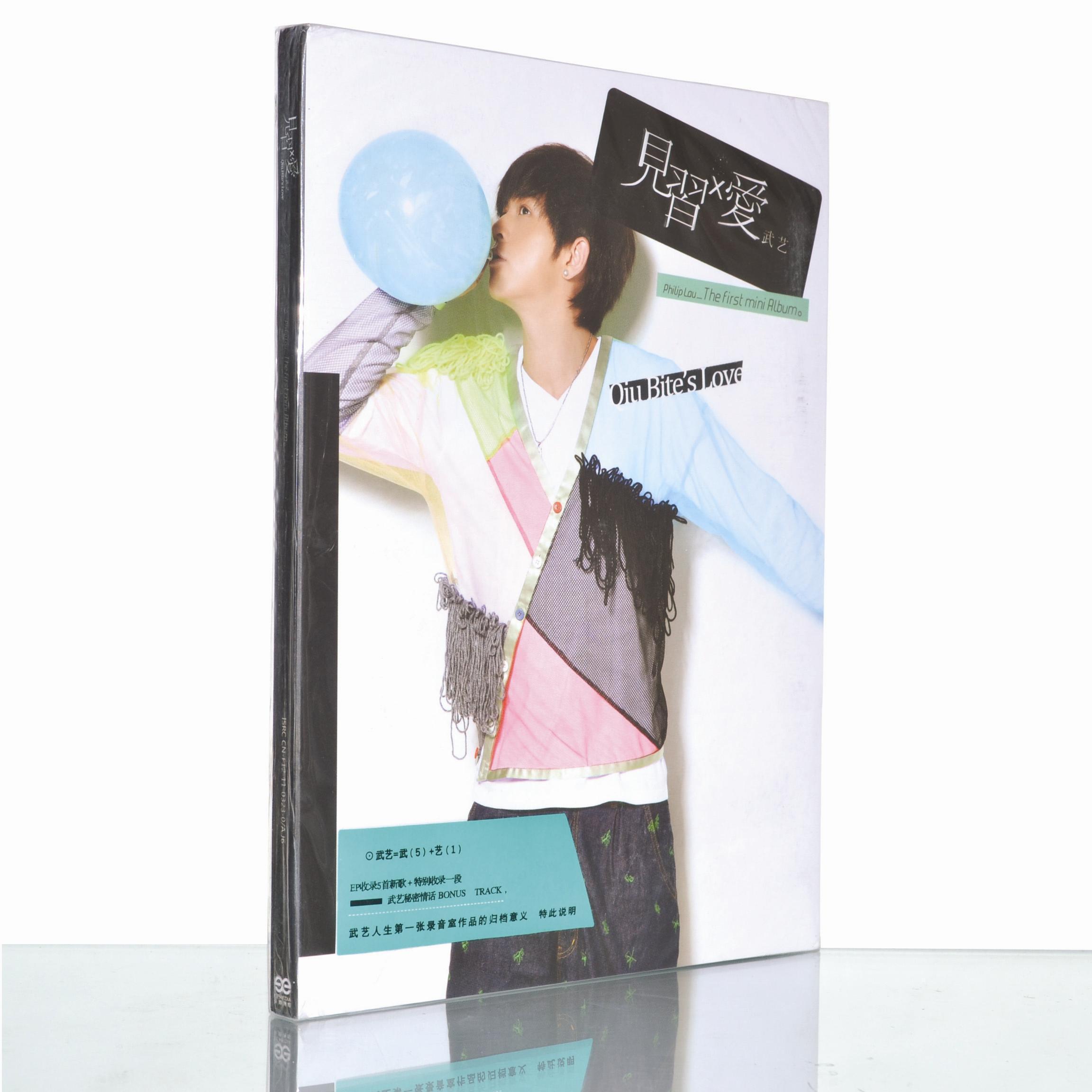 【签名版】正版武艺ep 武艺见习爱专辑CD+歌词本+海报 库存 碟片