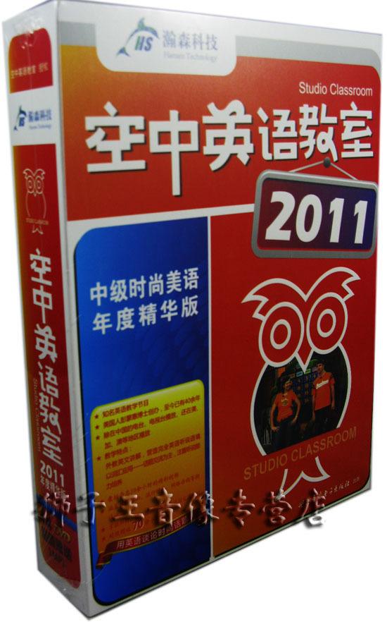 包邮送碟包 空中英语教室2011中级时尚美语年度精华版 14DVD+1MP3