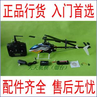 Oversized rc plane charging gyroscope remote control helicopter shatterproof remote helicogyre 450 straight electric model aircraft