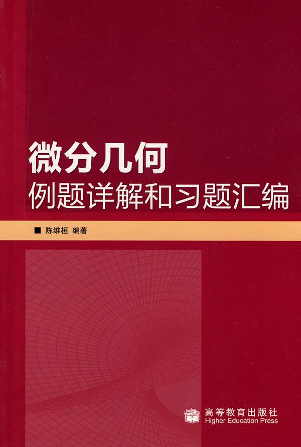 正版 微分几何例题详解和习题汇编 陈维桓著 高等教育出版社 9787