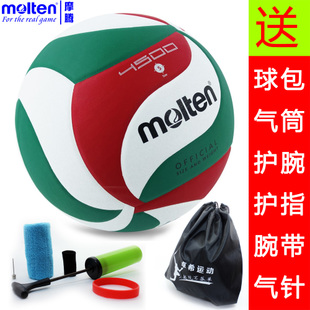 Genuine MOLTEN Matanga volleyball PU indoor and outdoor air soft ball volleyball game to test students in Children and Adolescents