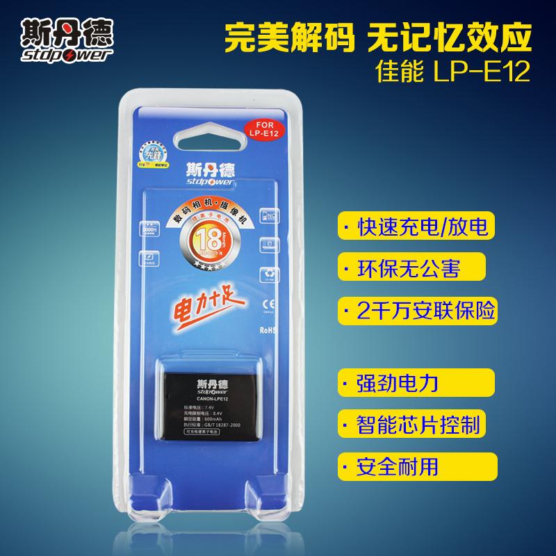 �m用佳能LP-E12�池EOS-M微�蜗�C�池EOS M�荡a相�C��池正品