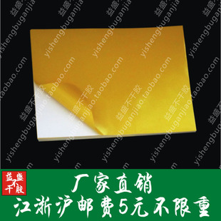 Special stickers with a yellow PVC stickers laser printer paper waterproof