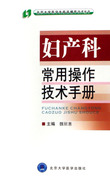 婦產科常用操作技術手冊/北京大學醫學生臨床操作技術叢書