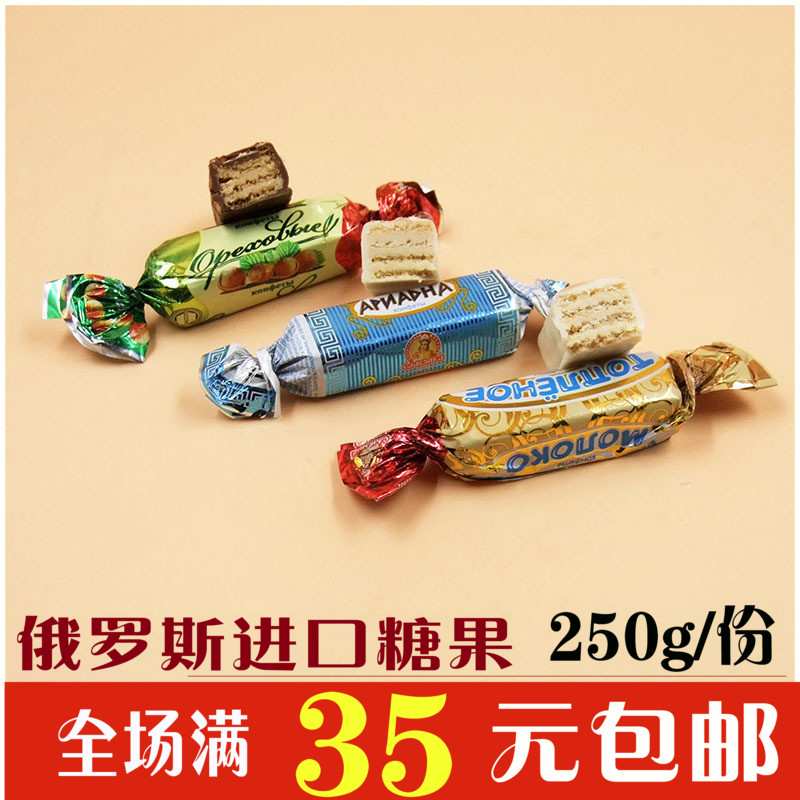 俄罗斯进口零食 牛奶瓦夫巧克力饼干 奶酪威化糖果点心 250g