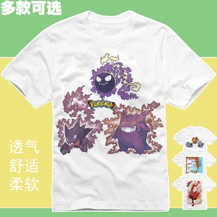T恤衫短袖半袖口袋妖怪精灵宝可梦pokemon耿鬼 鬼斯通 鬼斯