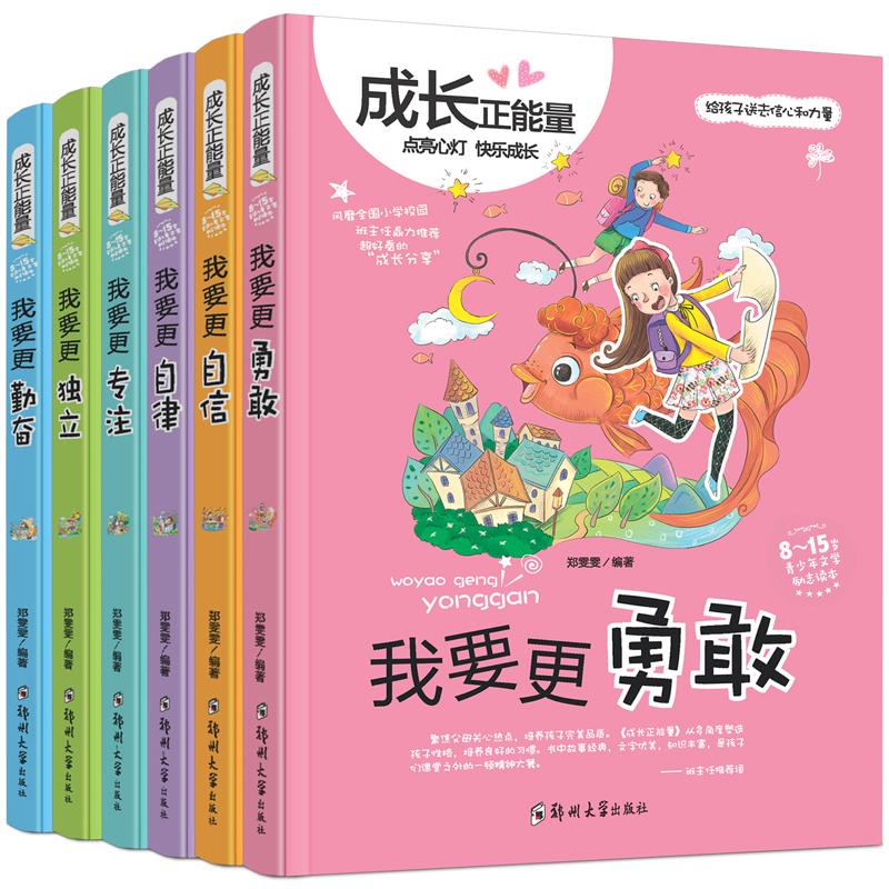 成长正能量全套6册 我要更自信、勇敢、自律、专注、独立、 励志儿童文学 青少年中小学生课外阅读书 全6本 培养孩子好习惯
