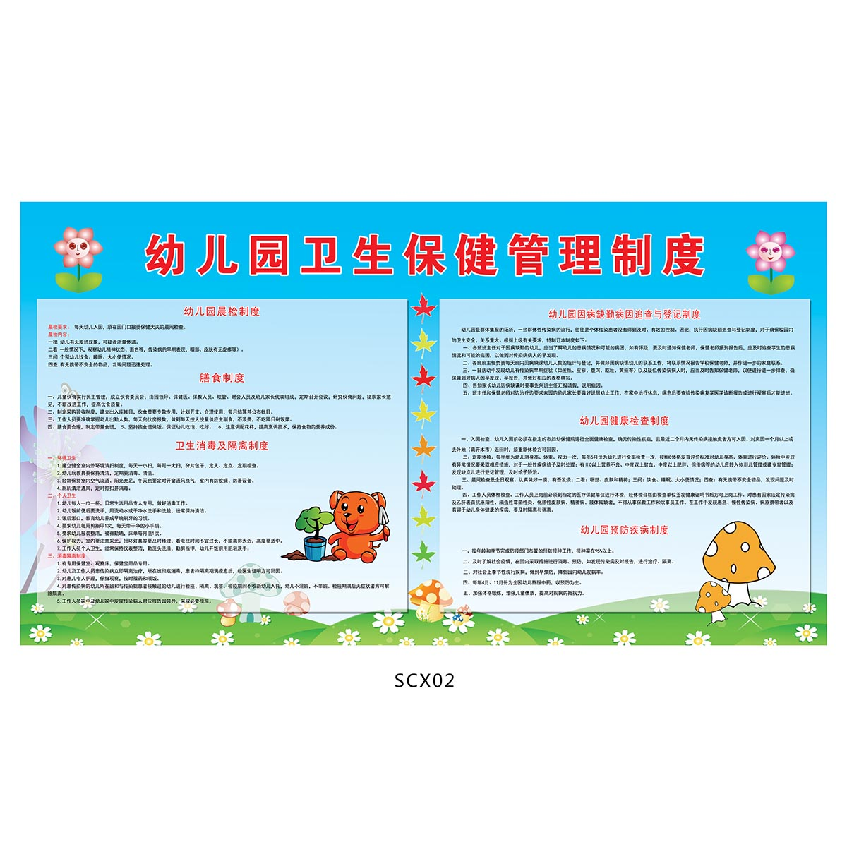 Kindergarten health care management system / regulations Wall Stickers / wall charts / health room posters / stickers scx02