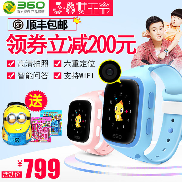 360兒童手表5s巴迪龍5s電話手表智能GPS定位孩子通話手環防丟衛士