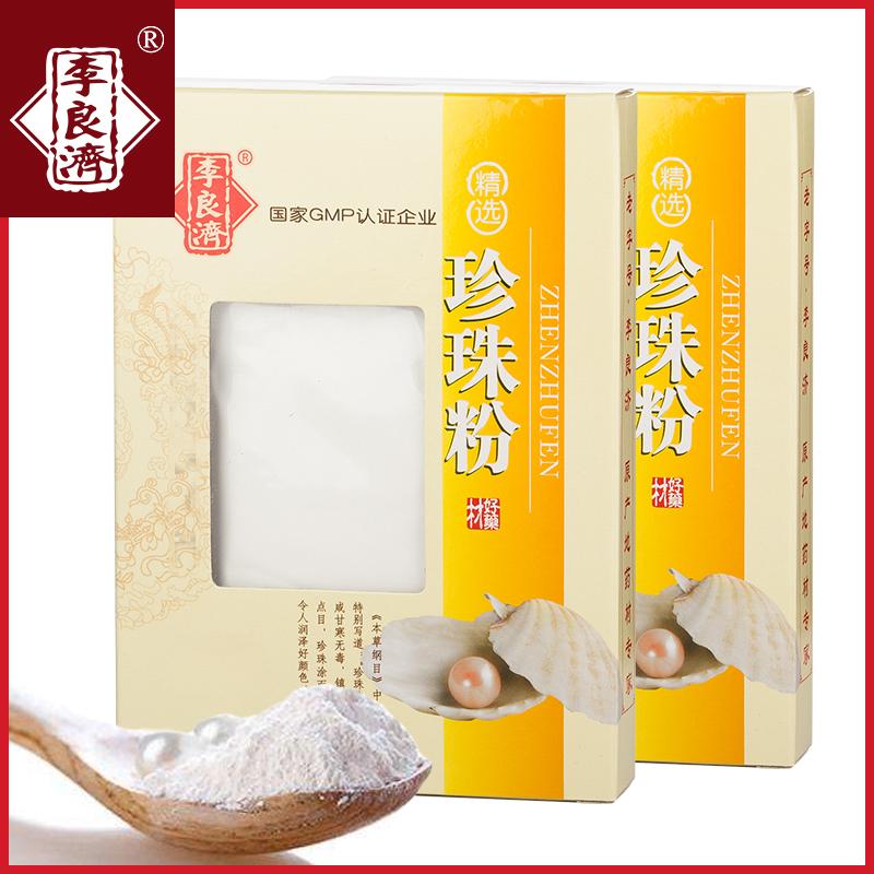 Слива хорошо помощь в одежда иностранных использование природный жемчужный порошок маска порошок жемчужина конец 100 грамм *2 коробка рот одежда может еда мешок почта