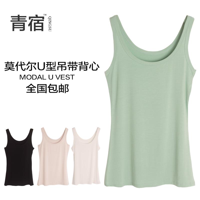 青宿 莫代尔短款小背心女 U型小吊带背心修身高弹 打底衫夏季薄款