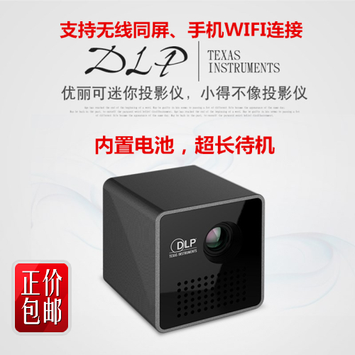 P1 portable mini projector home Hd 1080p projector home bedroom projector DLP technology