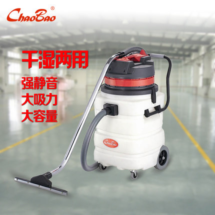 超宝90L大型吸尘器工厂车间吸力强干湿两用吸尘吸水机90L