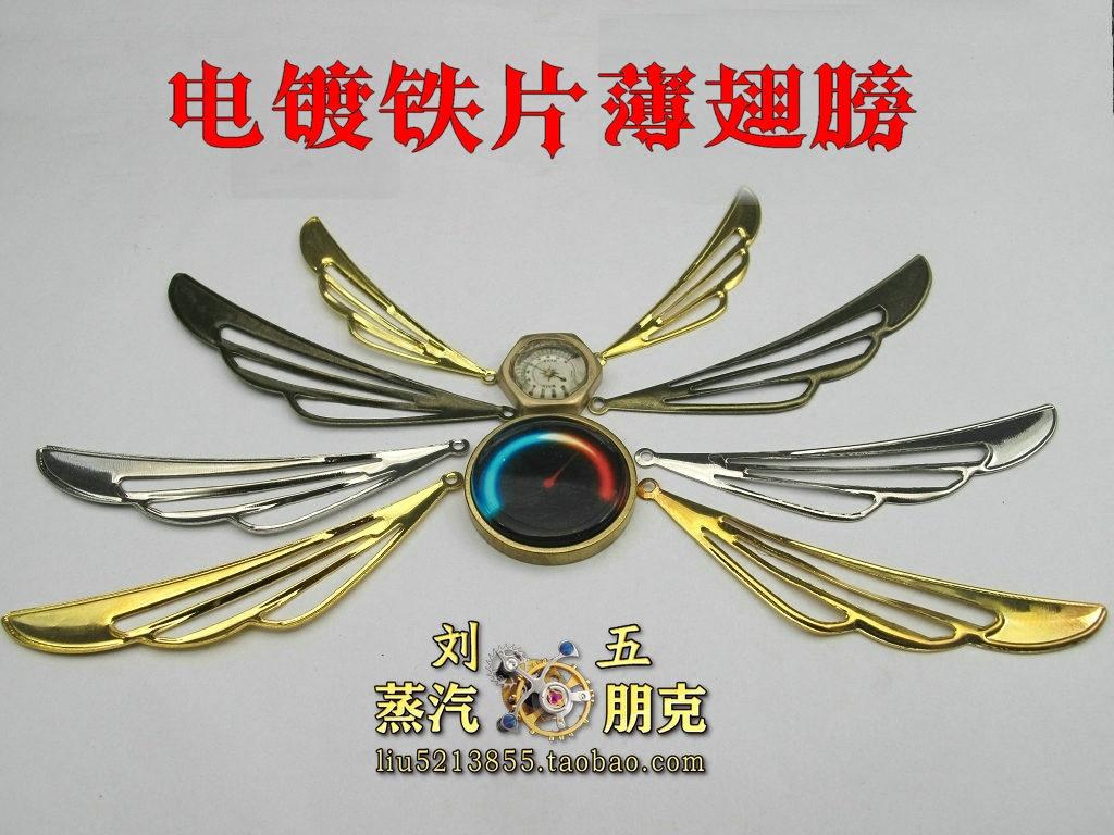 机械昆虫小翅膀古风镂空翅膀单边手工DIY昆虫造型配件蒸汽朋克DIY