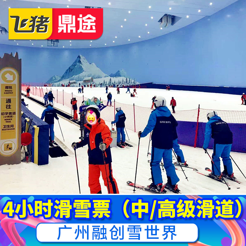 [Guangzhou rongchuang snow world - 4-hour medium / advanced skiing ticket] Huadu cultural tourism city ice park ticket