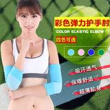冬季超薄透气护肘羽毛球护手肘运动护具8.8元包邮-秒客网