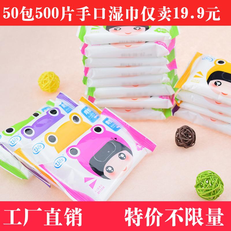 天天特价50小包500片成人房事清洁湿巾新生婴儿手口湿巾纸批发