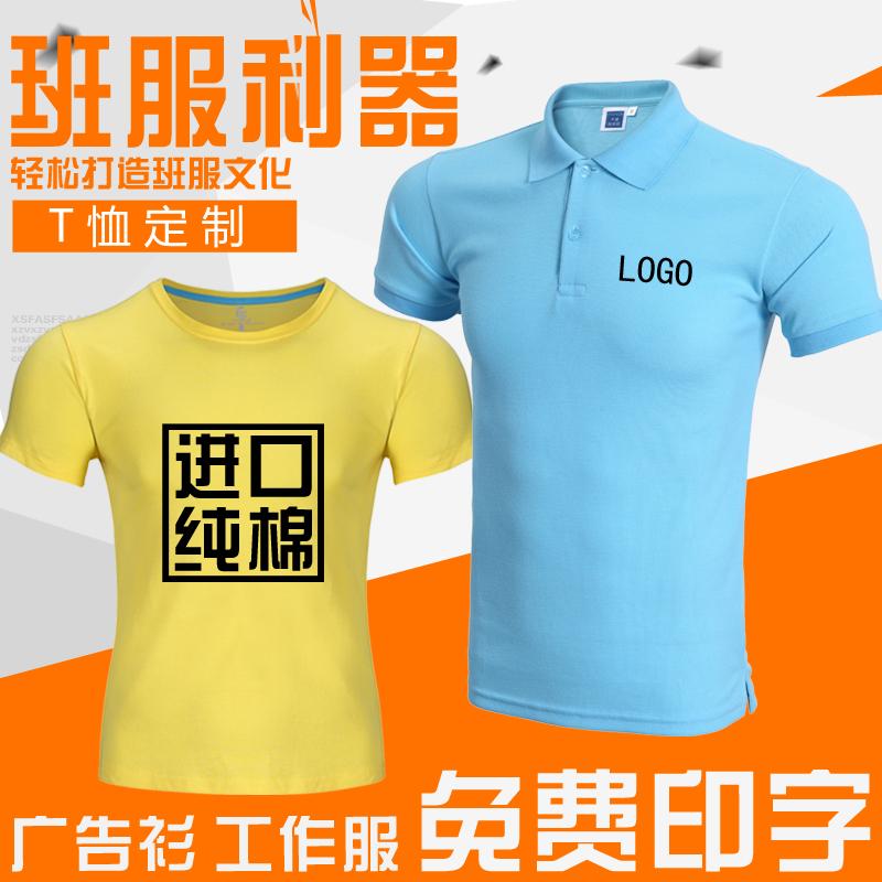 Класс обслуживания сделанный на заказ t футболки культура из реклама стандарт собираться diy печать logo хлопок короткий рукав работа одежда POLO рубашка