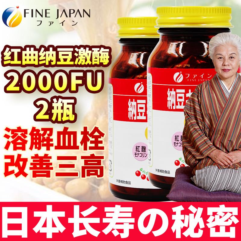2 бутылка подлинный япония FINE красный песня natto стимулировать энзим лист сущность не- капсула растворить решение кровь болт через растворить болт падения три высокий