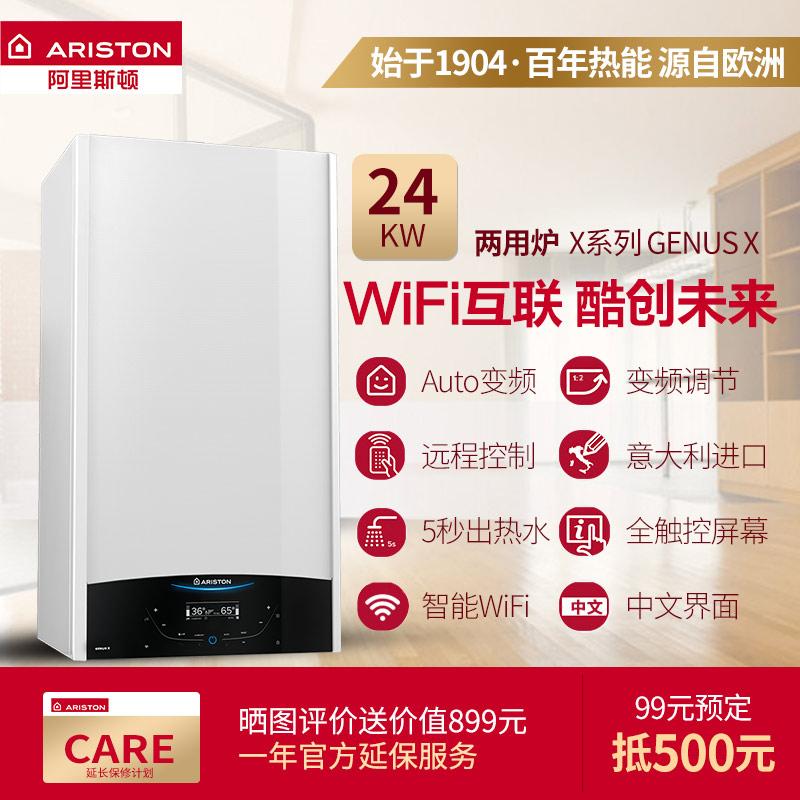 Ariston/ али princeton начало мудрость газ настенный печь мобильный телефон дистанционное управление коллекция теплый горячая вода печь 24kW (WIFI)