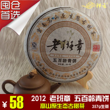 In 2012 old chapter 2012 of age green tea cake raw pu-erh tea, tea pristine mountain ancient premium quality goods bag mail
