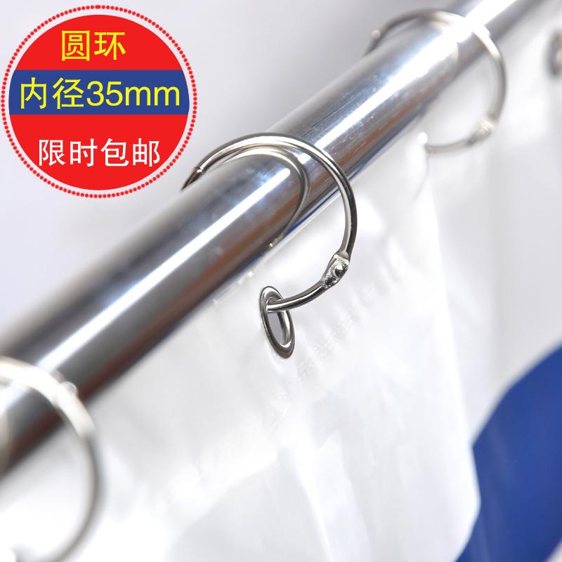Юнь Янь бесплатная доставка по китаю Аксессуары для занавесок для душа металлический Крюк для душа большой диаметр кольца 3,5 см