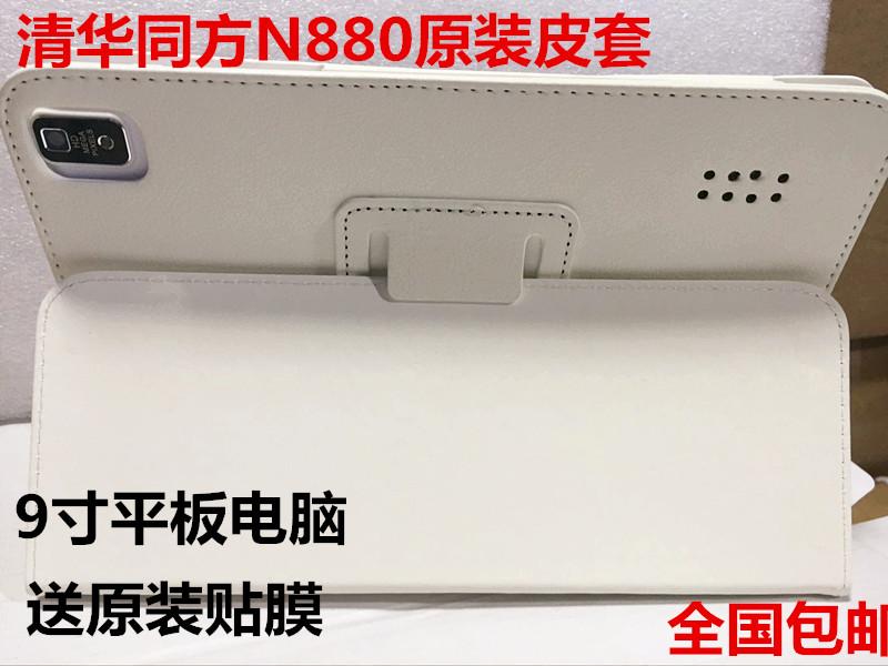清华同方N880 皮套 N880保护套 9寸平板电脑保护壳 N916皮套壳