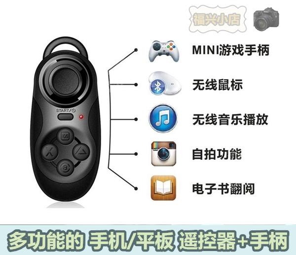 安卓智能机 VR蓝牙游戏手柄 迷你键盘 鼠标多功能遥控 自拍小手柄