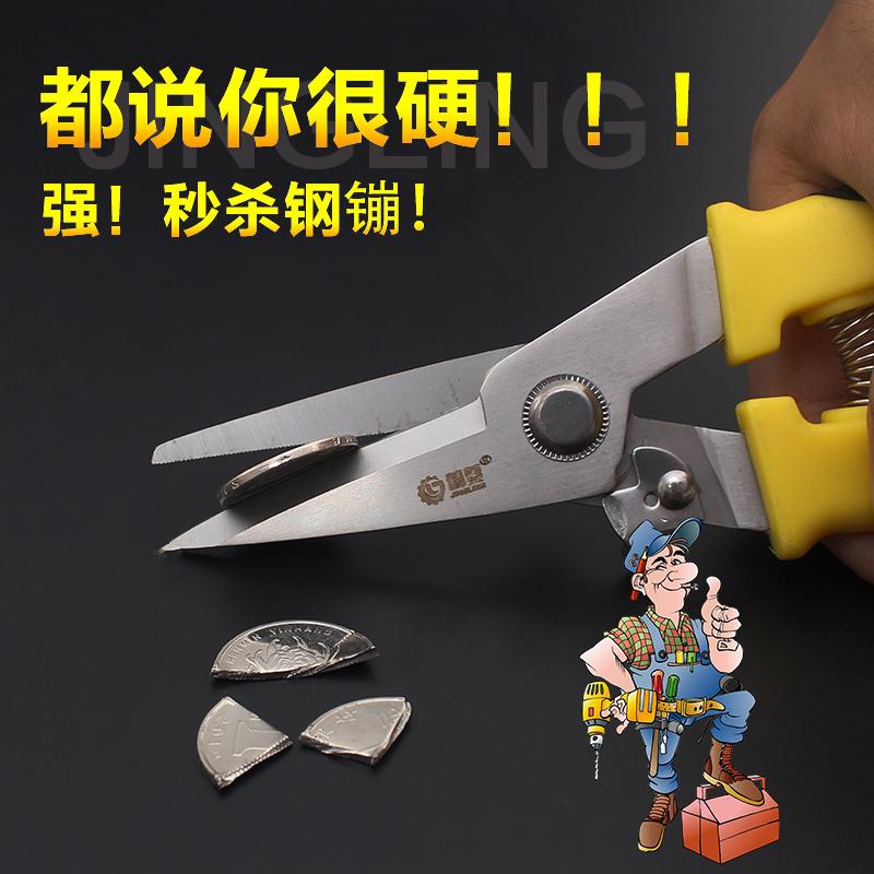 Jing Ling Tin Scissors Industrial Grade металлический Срезанный киль с разрезом из нержавеющей стали белый Оловянные ножницы