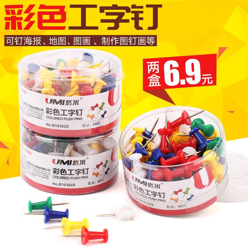 2盒装160枚彩色工字钉创意美术DIY图钉画小按钉大头钉 办公用品