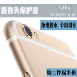 IPhone6 ​​camera protection ring iphone6s plus lens protection metal ring apple 6s protection ring