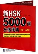 新HSK5000詞分級詞典(4-5級)/外國人學漢語工具
