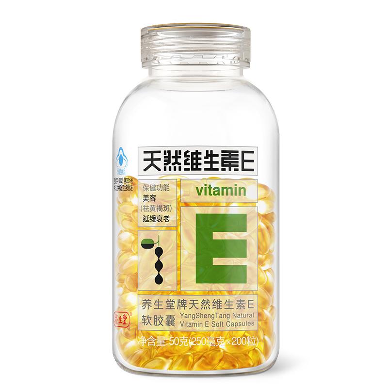 Yangshengtang Natural Vitamin E Мягкая капсула 250 мг / зерно * 200 капсул Красота Веснушка Задержка старения