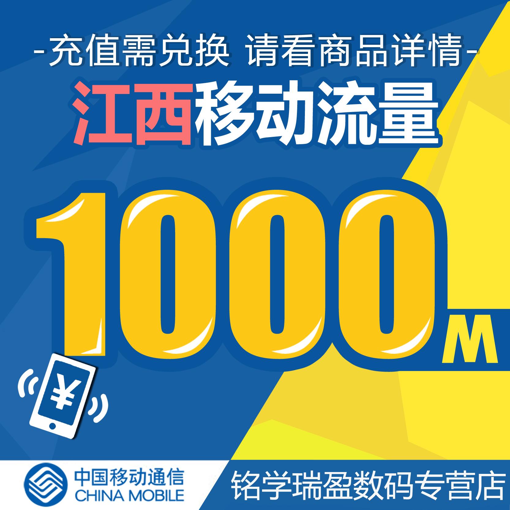 江西移動流量1G500MB300MB省內手機全國流量包流量充值和我信金幣