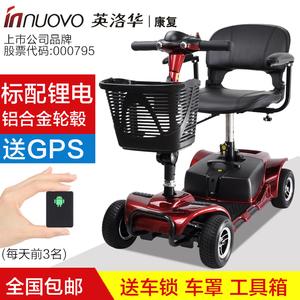 英洛華W3431B老年人代步車四輪老人殘疾人電動車鋰電池折疊助力車