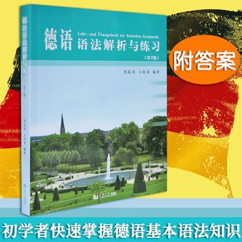 包邮语法解析与练习第3版语法书籍