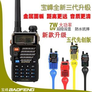 宝锋BF-UV5R对讲机5W双段民用宝峰UV5R三代手台 1-50公里调频包邮