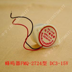 全新电子蜂呜器FMQ-2724型 报警器扬声器 DC 3-15V 短声DC:6-15V
