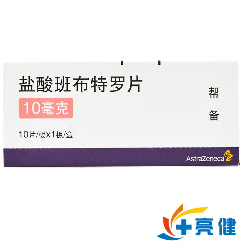 AstraZeneca/ осина прибыль мир помогите оборудование соль кислота класс ткань специальный ло лист 10mg*10 лист / коробка