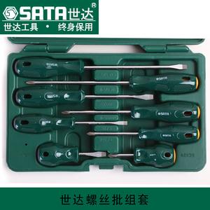 世达螺丝刀套装组合工具十字改锥一字平头起子汽修8件套工具箱
