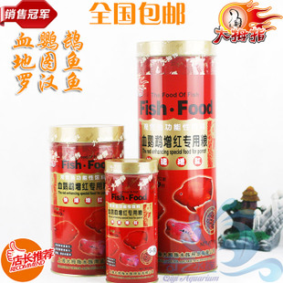 Thumb blood parrot fish feed reddening Map fortune Lucky Lohan fish feed fish feed fish food authentic