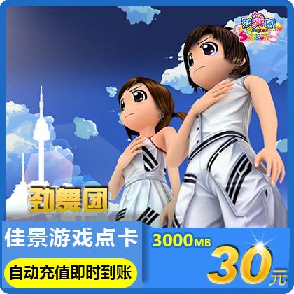 エクスビートポイントカード/エクスビートMB/久遊ICカード30元3000元レジャー貨幣★自動チャージ