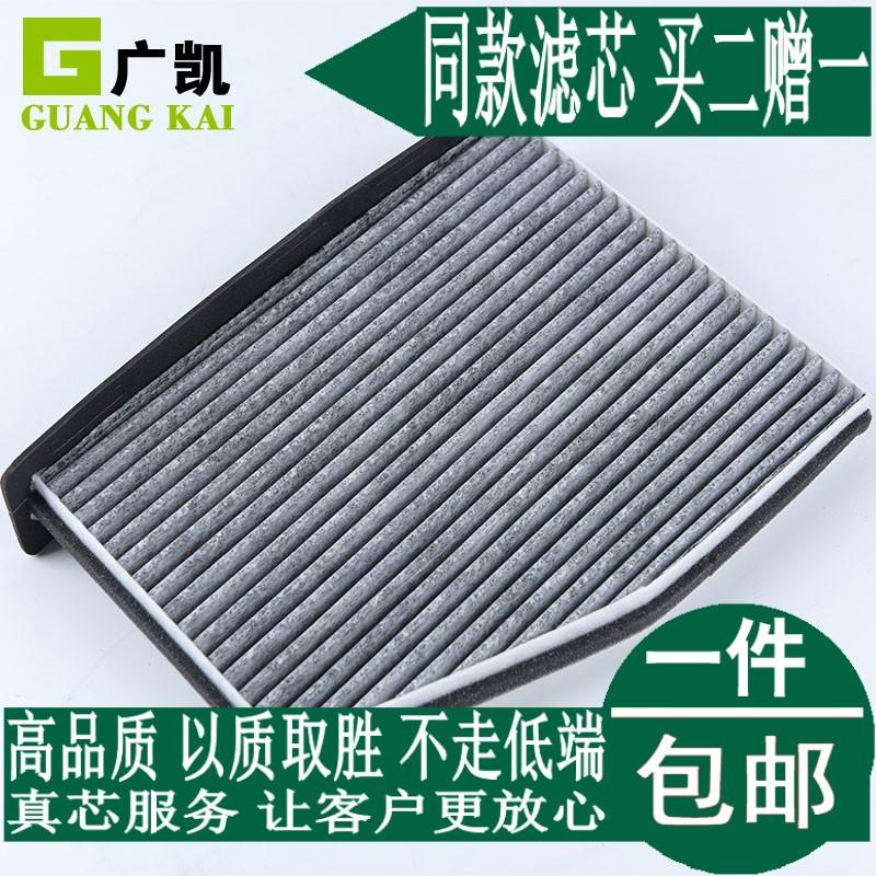 适配华泰路盛E70 宝沃BX5 BX7空调滤芯滤清器 空调格 冷气格 配件