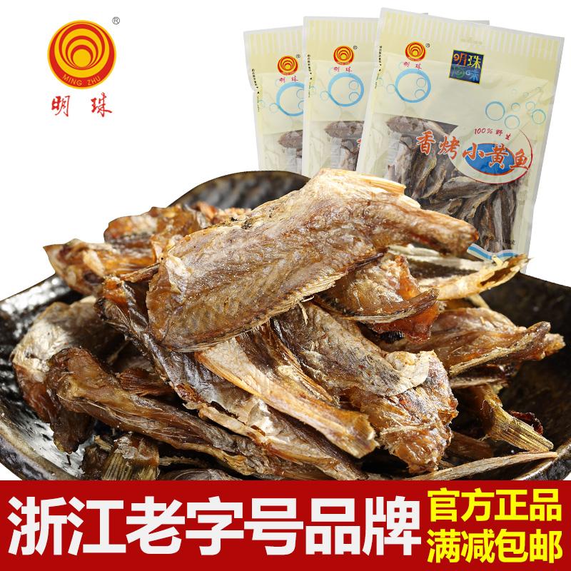 舟山特产 明珠海鲜干货小鱼干片零食即食休闲海味香烤小黄鱼45克