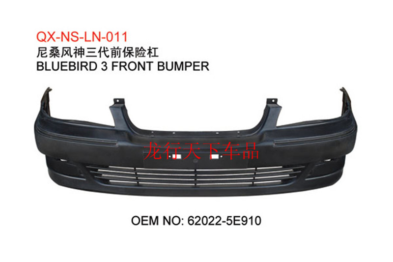 Qunxi brand is applicable to Fengshen Bluebird front and rear bumper Fengshen generation III and IV front and rear bumper bumper guard bar