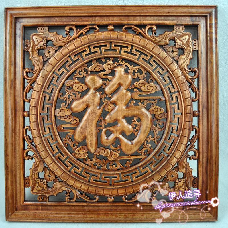 特价东阳木雕挂件中式实木雕刻壁挂客厅背景墙挂饰玄关隔断挂屏