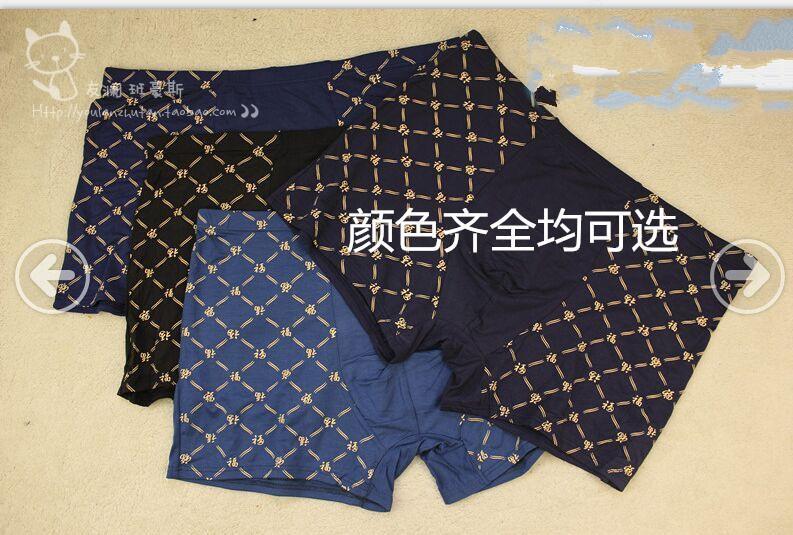 友澜正品 竹纤维系列男式内裤 吸汗 舒爽 健康 多色可选1.8 2.0